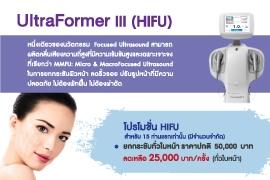 UltraFormer III (HIFU)