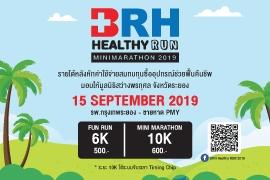 งานเดิน-วิ่งการกุศล BRH HEALTHY RUN MINIMARATHON…
