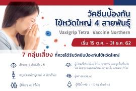 วัคซีนป้องกันไข้หวัดใหญ่ 4 สายพันธุ์