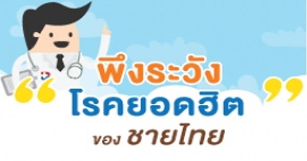 """พึงระวัง """"โรคยอดฮิตของชายไทย"""""""